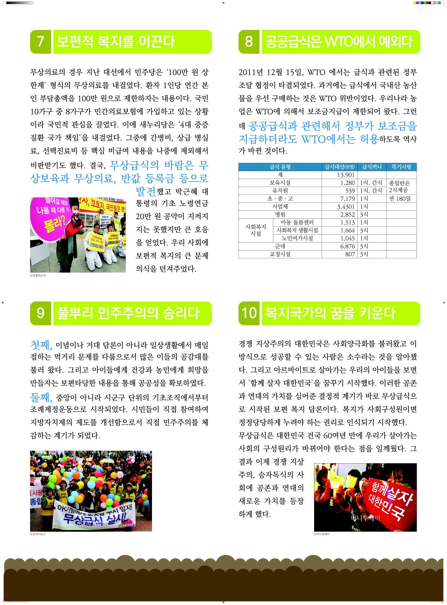 크기변환_20150621_친환경 무상급식 이유(NEW)_배경희.pdf.03.jpg