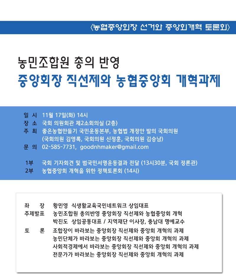 151117_농협중앙회장 선거와 중앙회개혁 토론회.jpg