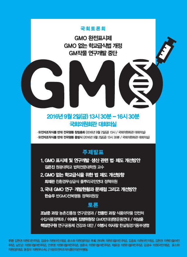 160902_GMO반대전국행동 창립총회, 출범식, 토론회.jpeg