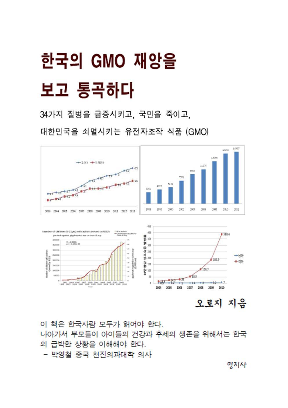 151112_한국의 GMO재앙을 보고 통곡하다_첫장001.jpg