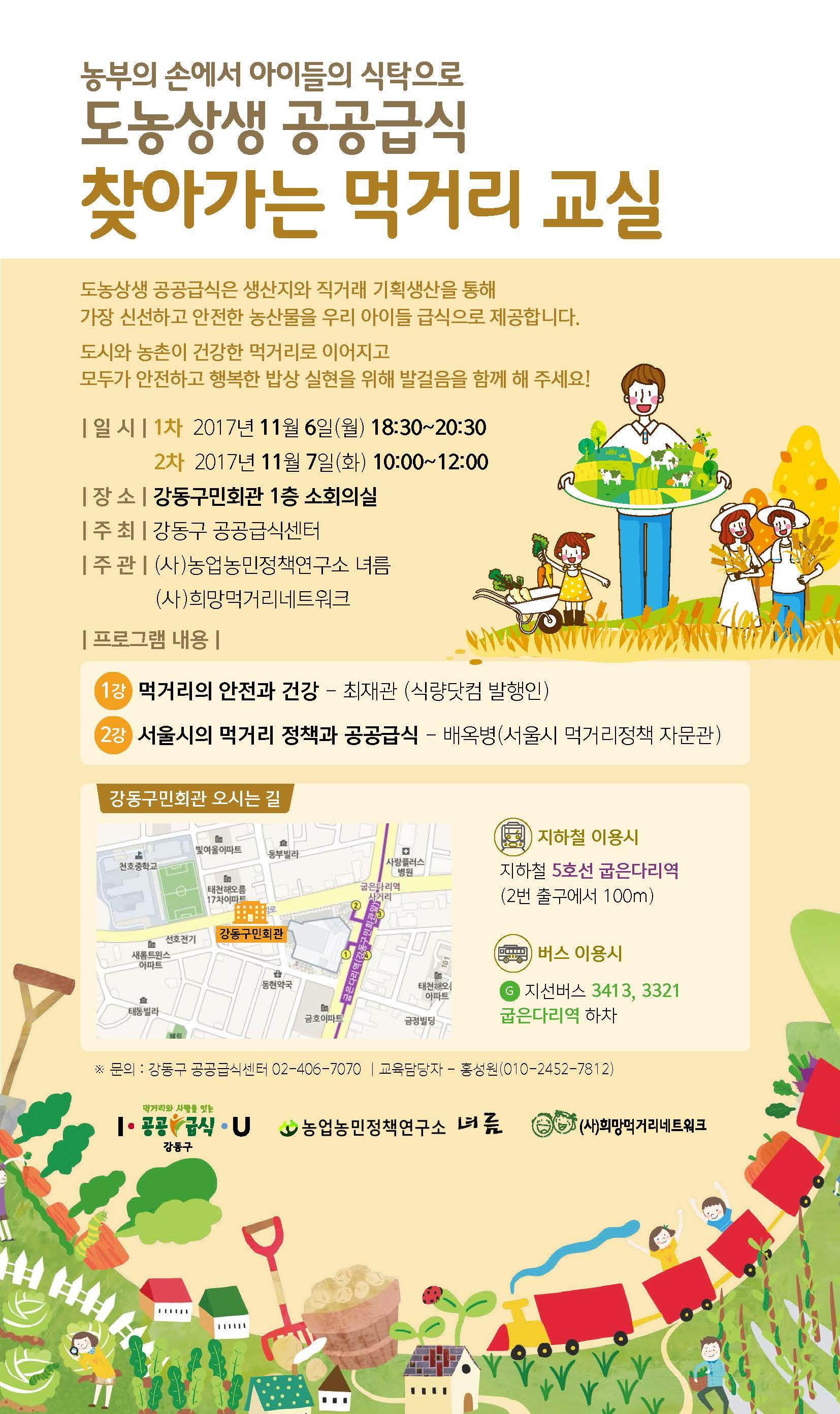 찾아가는먹거리교실(강동구학부모)홍보용포스터.jpg