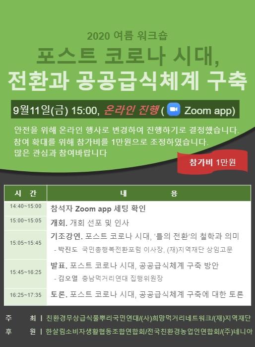 온라인 2020여름워크숍 웹자보_0907.jpg