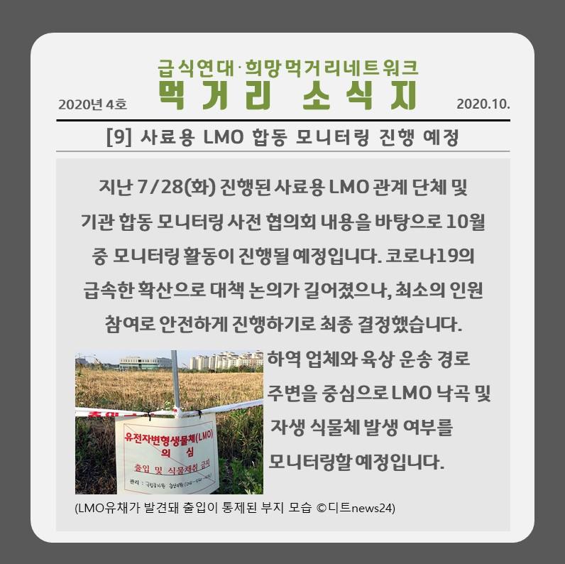 KakaoTalk_20201006_143005371_09.jpg