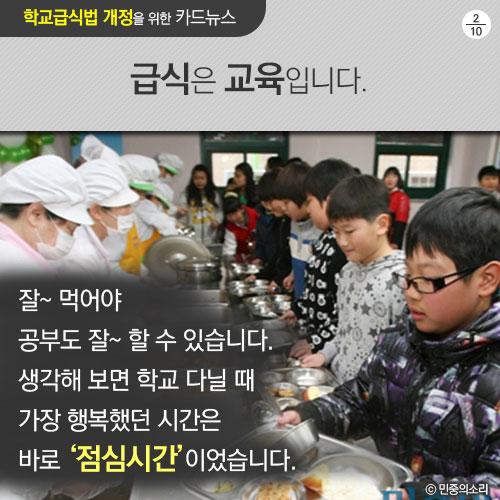 20150413_급식연대_카드뉴스02.jpg