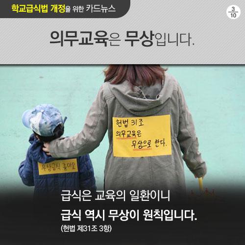 20150413_급식연대_카드뉴스03.jpg