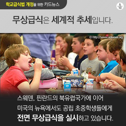 20150413_급식연대_카드뉴스05.jpg
