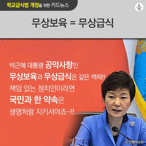 20150413_급식연대_카드뉴스06.jpg