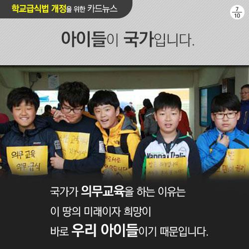20150413_급식연대_카드뉴스07.jpg