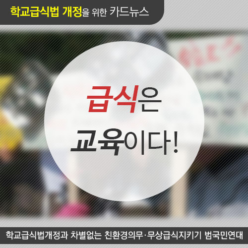 20150413_급식연대_카드뉴스00.jpg