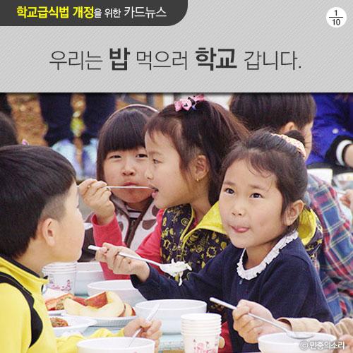 20150413_급식연대_카드뉴스01.jpg