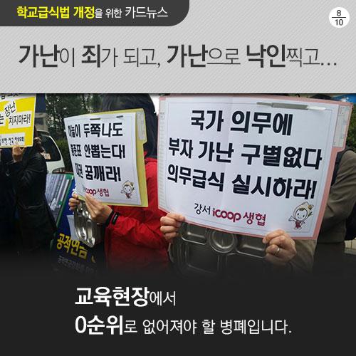 20150413_급식연대_카드뉴스08.jpg