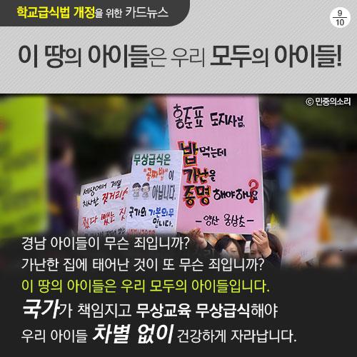 20150413_급식연대_카드뉴스09.jpg