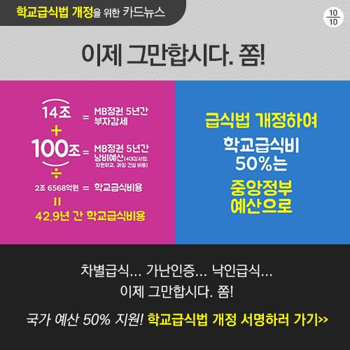 20150413_급식연대_카드뉴스10.jpg