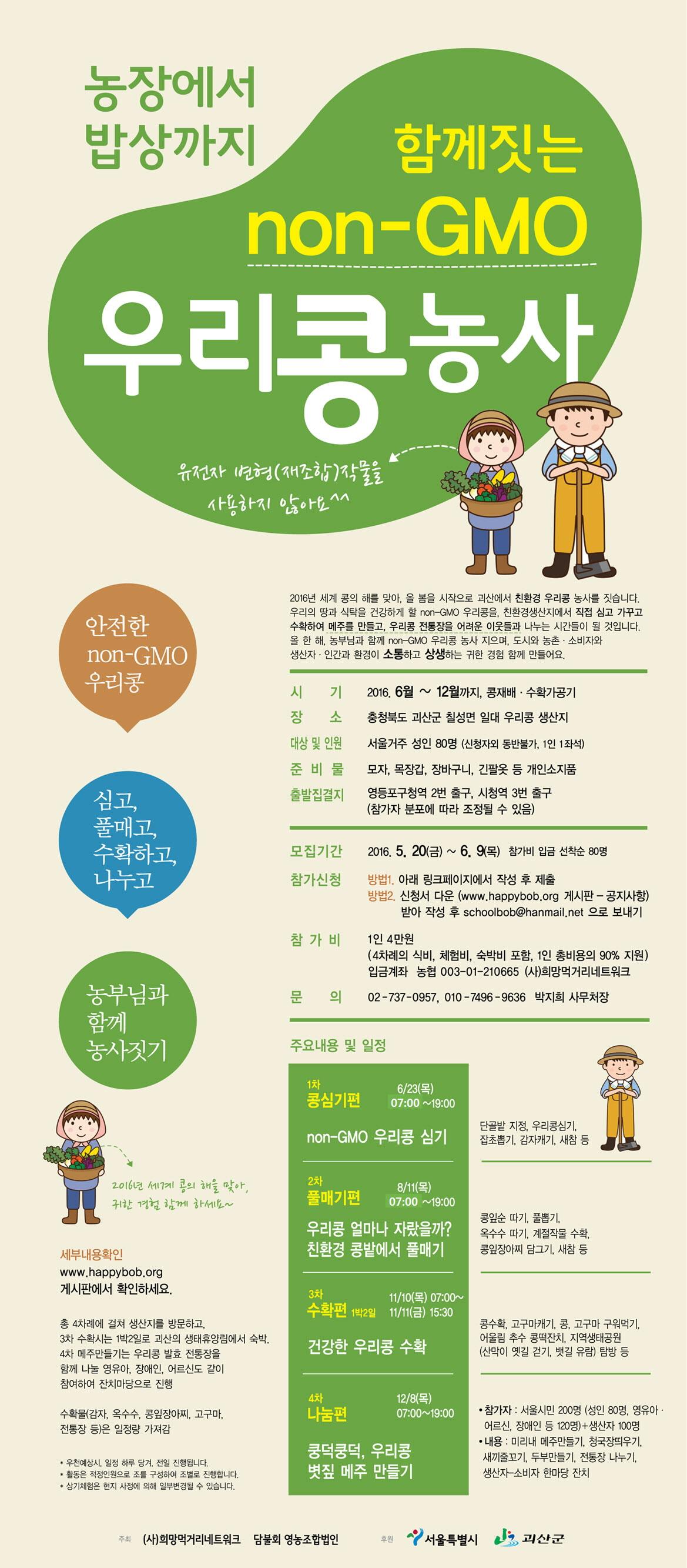 160524_non_GMO_webposter(mobile)_7_최종.jpg