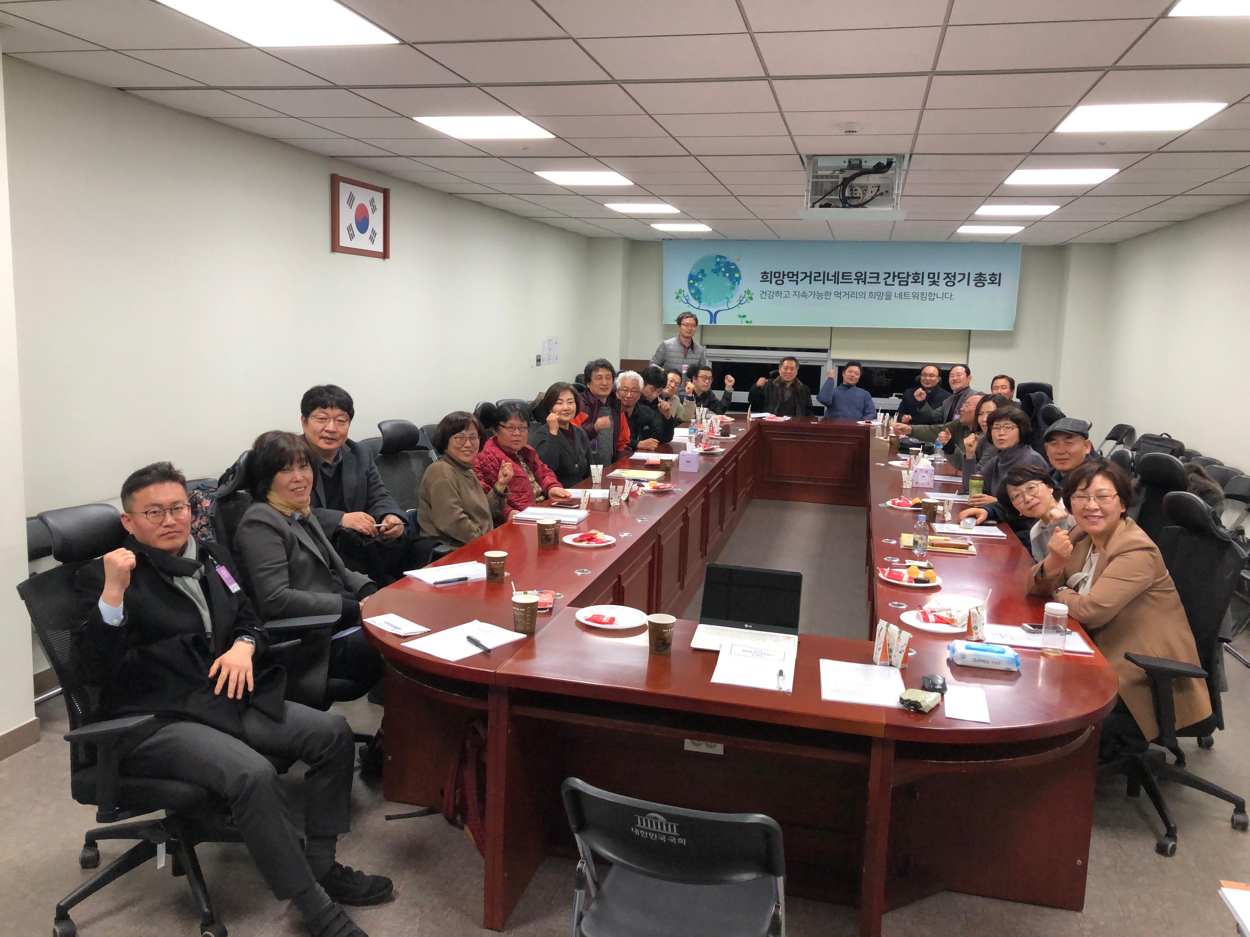 20190225-희망먹거리네트워크 총회.jpg