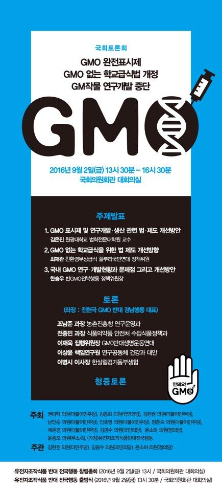 160902_GMO반대전국행동 창립총회, 출범식, 토론회_2.jpeg