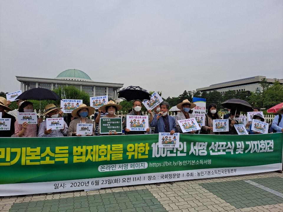 20200623_농민기본소득100만서명기자회견.jpg