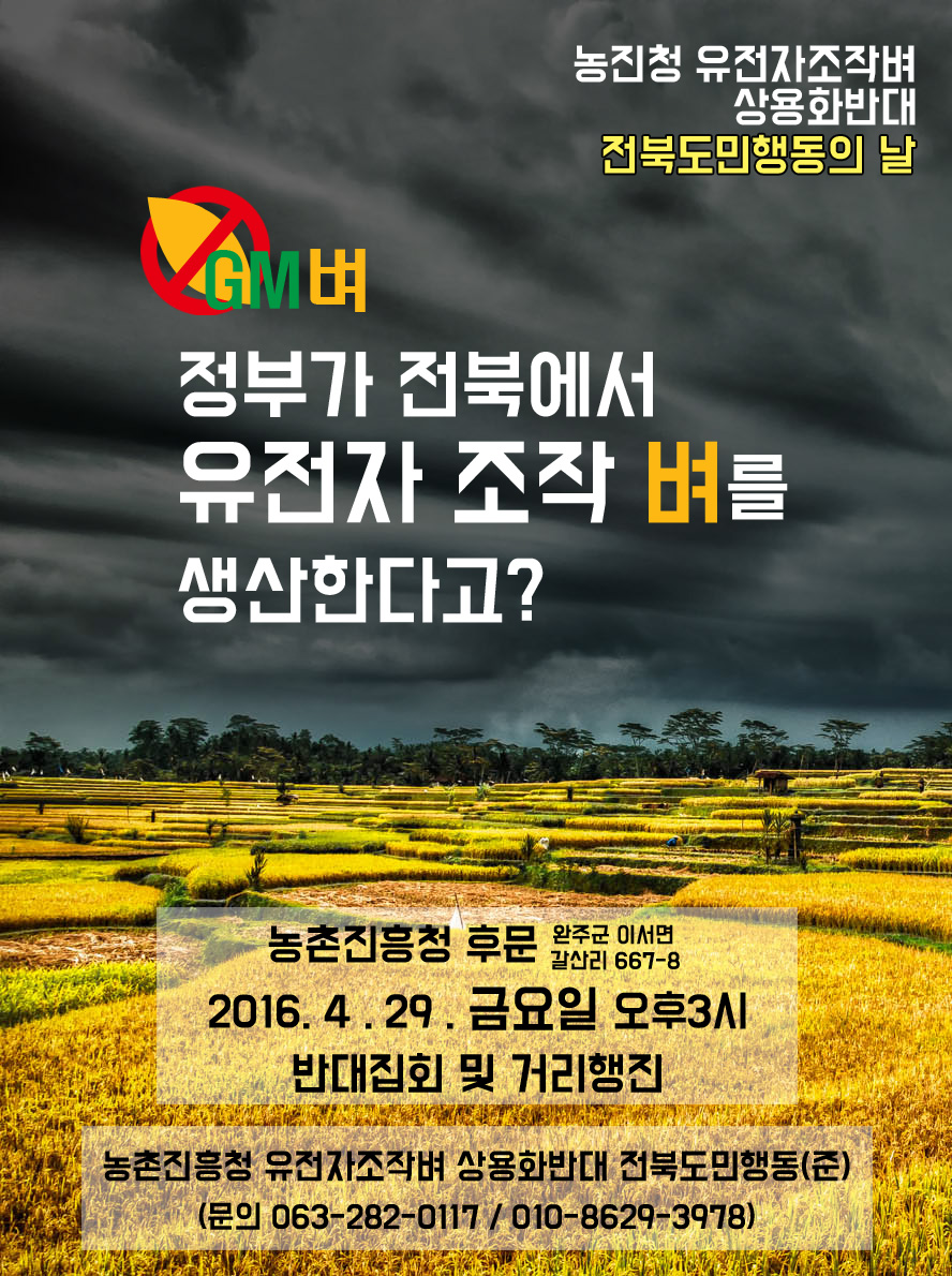 160429_농진청 GM벼 상용화 반대 전북도민 공동행동의 날_포스터.jpg