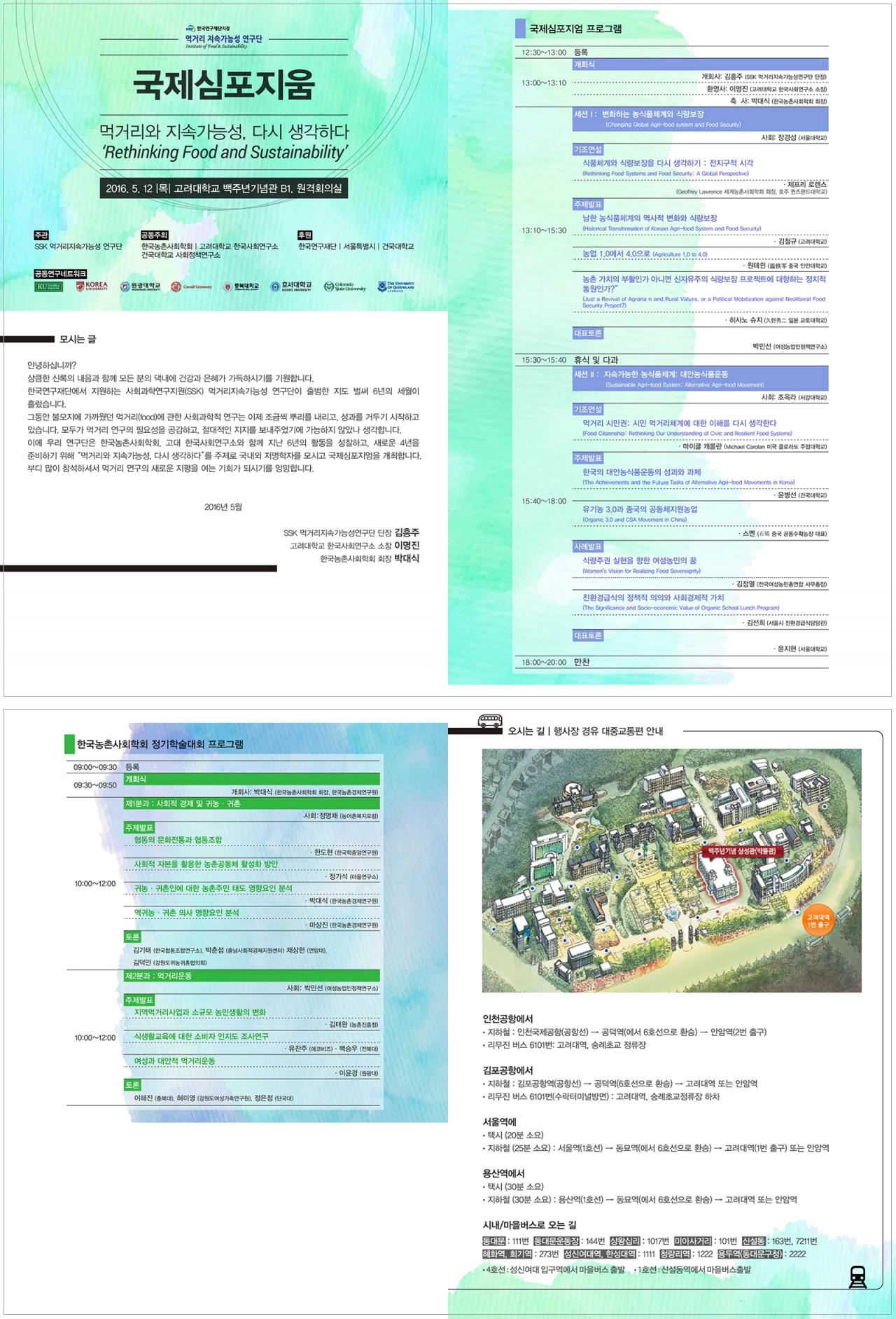 160512_먹거리연구단국제심포_웹초청장02.jpg