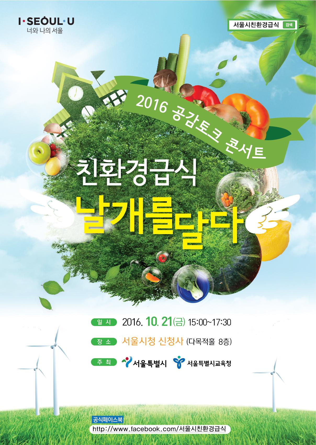 161021_포스터_시장 교육감이 함께하는 친환경급식 공감토크 콘서트.jpg