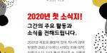 [소식지] 2020년 제1호...